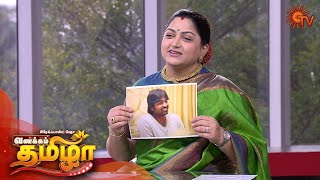 Vanakkam Tamizha with Actress Khushbu Sundar - Full Show | 9th March 2020 | Sun TV