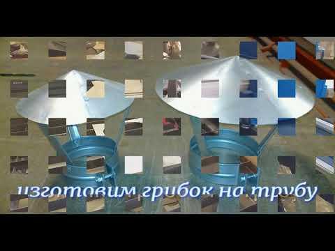 зонтик трубы. режу с плазмой ЧПУ. мастерская Альфа-Сталь. оцинкованные элементы.