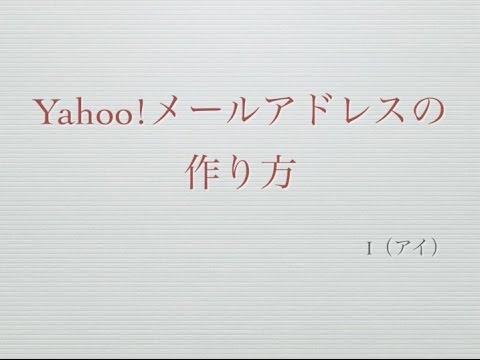 Yahoo!メールアドレスの作り方