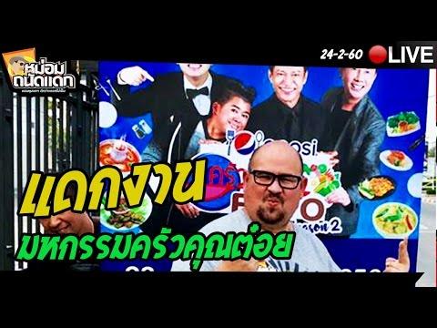 [LIVE] ถนัดแดก ลุยงานครัวคุณต๋อยเอ็กซ์โป - Hall9 IMPACT | เมืองทองธานี