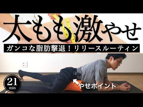 [倍速動画] 【太もも痩せ】脚やせリリースダイエットフォームローラー【ガンコな脂肪撃退】