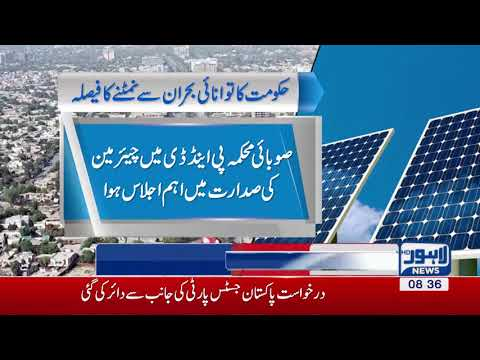 Punjab Government takes major decision to tackle with energy crisis