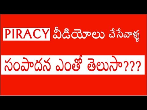 how piracy works explained in telugu | how...