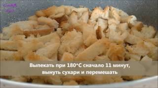 Сухари домашние или что сделать из чёрствого хлеба(вариант1)