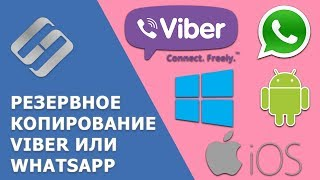 Бэкап и восстановление Viber, WhatsApp на Windows ПК, Android или iOS телефоне, планшете в 2019