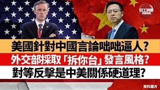 【晨早直播】美國針對中國言論咄咄逼人? 外交部採取「拆你台」發言風格? 對等反擊是中美關係硬道理?  21年6月22日