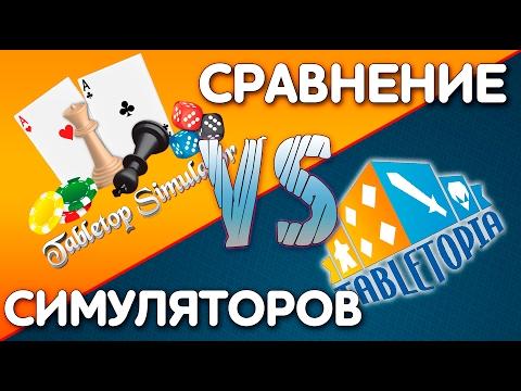 Tabletop Simulator и Tabletopia Сравнение симуляторов