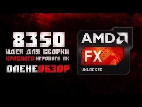 AMD FX 8350 ☆ Оленеобзор