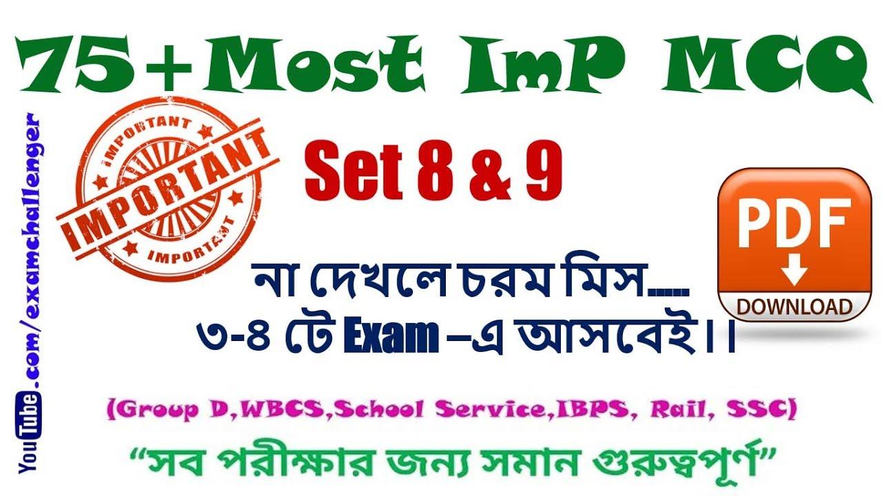 75+ Most IMP MCQ For WBGDRB. Group D & C. Rail. Bank. WBSSC. WBCS etc - YouTube