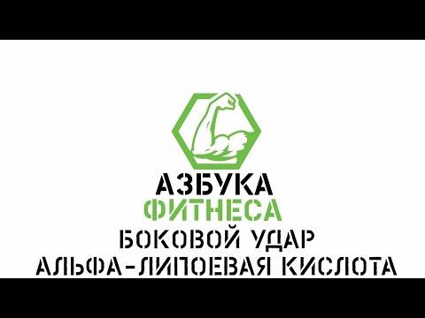 Тиоктовая кислота - инструкция по применению, описание