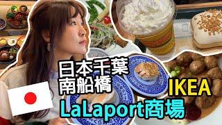 Japan Vlog 日本千葉南船橋駅附近自由行!【Lalaport TOKYO-BAY】(和食、甜甜圈、IKEA、壽司)
