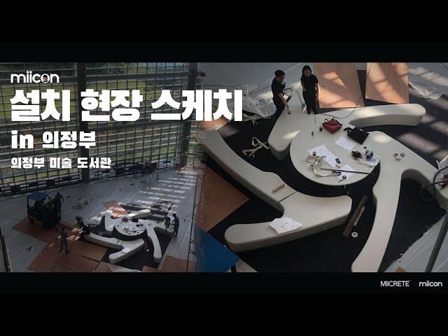[의정부미술도서관]  의정부 미술도서관 미콘 설치 현장