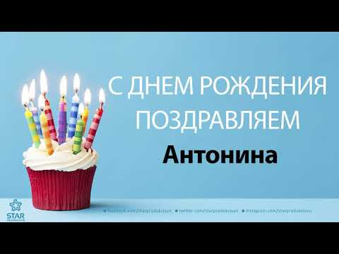 С Днём Рождения Антонина - Песня На День Рождения На Имя