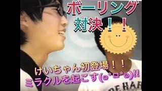 【奇跡】ボーリング対決( *`ω´) けいちゃん初登場でミラクルを起こした!! thumbnail