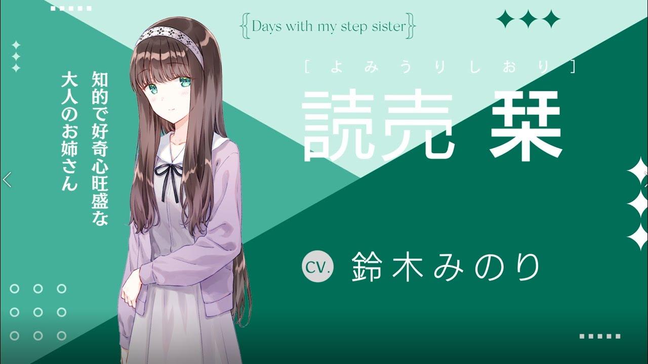 【PV】文学少女のお姉さんが兄妹カップルを推す動画【義妹生活】