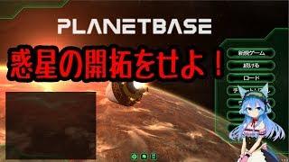 [LIVE] 【PLANETBASE】惑星の開拓!
