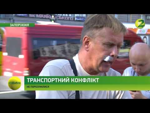 Телеканал Z: Новини Z - В одній з міських маршруток зчинилася бійка між водієм та бійцев АТО