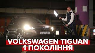 Volkswagen Tiguan   Big Test вживаного Фольксваген Тігуан I покоління