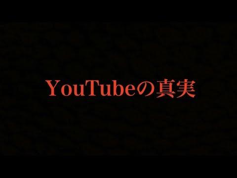 【衝撃】Youtubeの真実5選