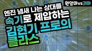 [초청 방송] 인공지능을 속기로 제압하는 김현기 프로의…