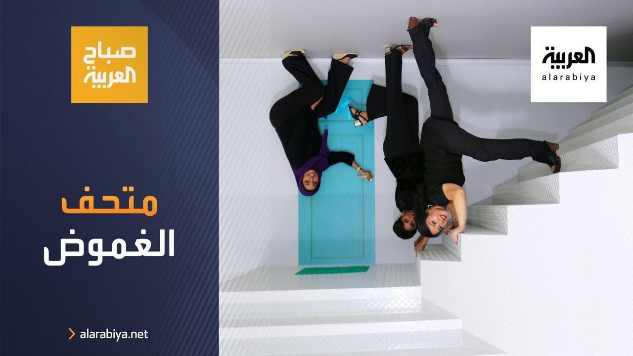 صباح العربية | متحف الغموض العالمي في السعودية  - نشر قبل 5 ساعة
