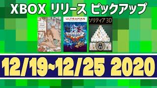 【12/19~12/25 2020年ラスト】XboxゲームリリースPICK UP!【XBOX】