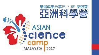 hktlc的學習成果分享 - 亞洲科學營相片