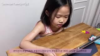 어린이 전화영어 하는 법 윌린스전화영어 스카이프사용법