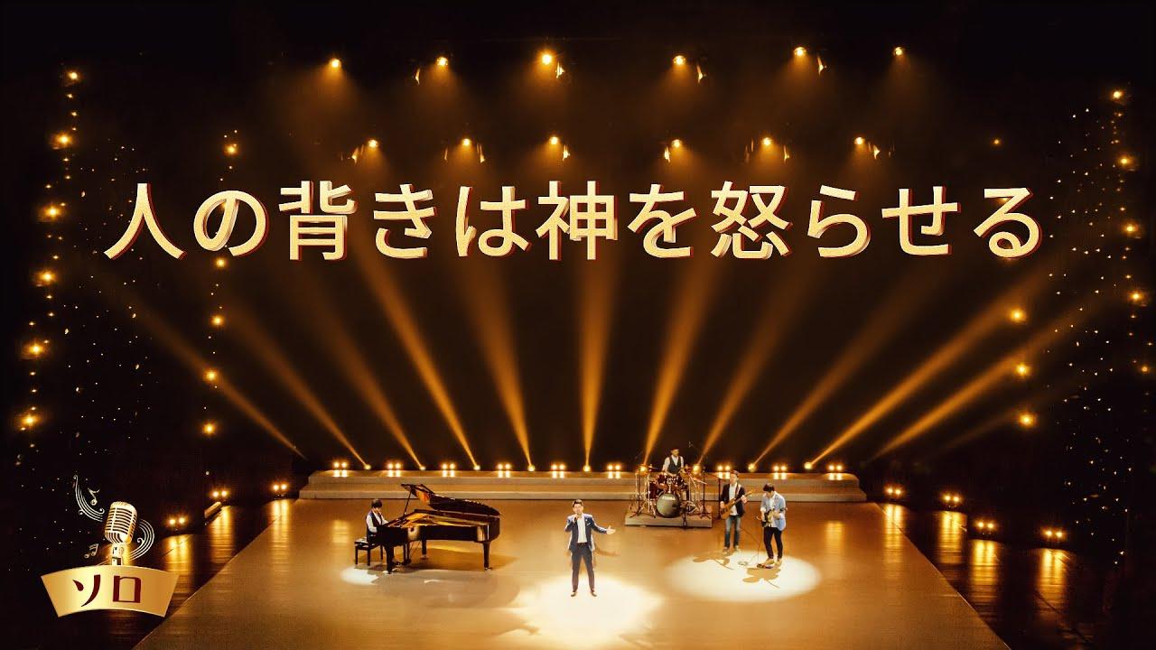 ゴスペル音楽「人の背きは神を怒らせる」男性ソロ 日本語字幕