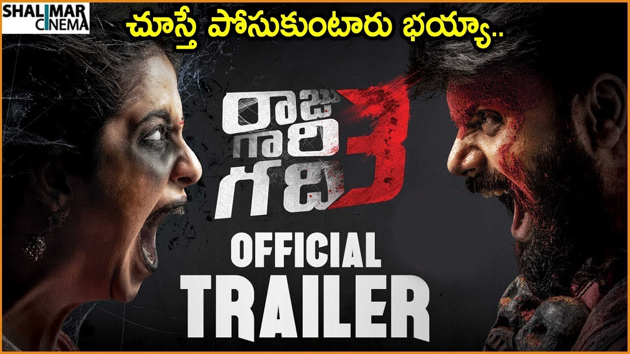 Download Raju Gari Gadhi 3 Movie Offical Trailer    Ashwin Babu, Avika Gor    Shalimarcinema