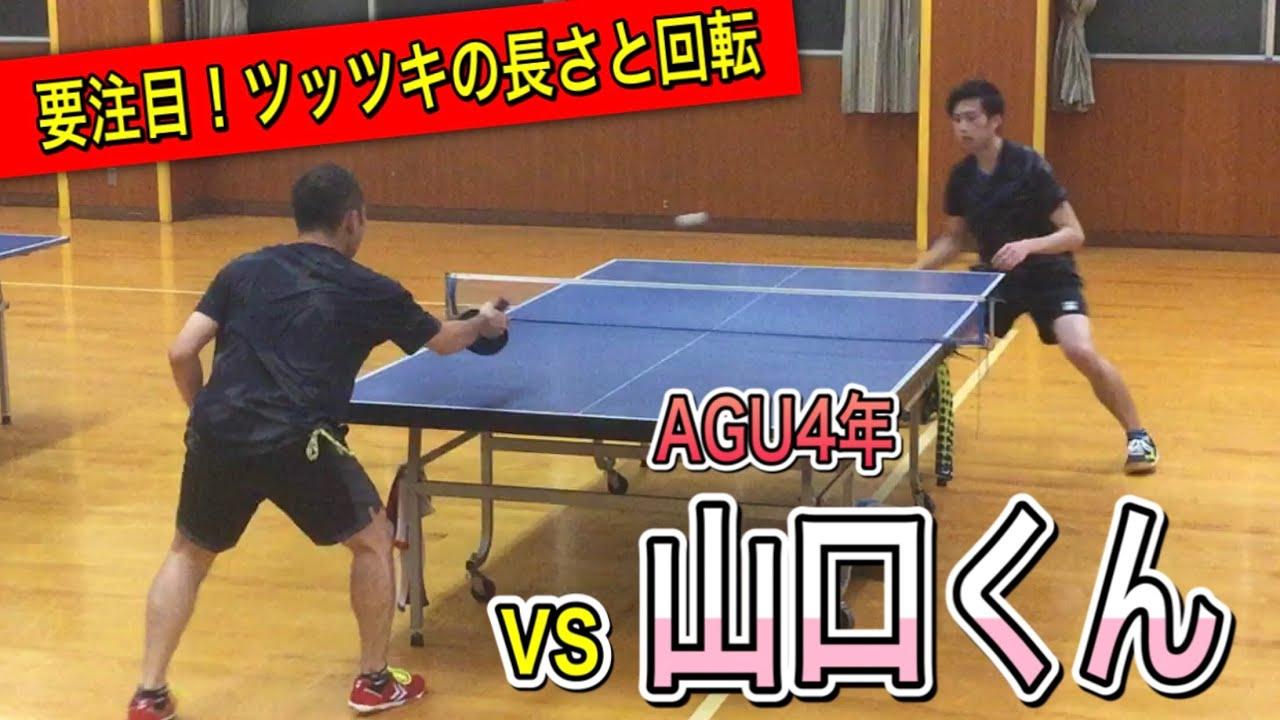 【OKP試合動画】ツッツキ大事です【AGU山口くんと対戦】