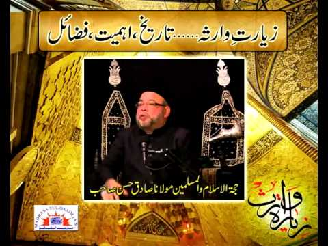Ziarat-e-waresa ki tarikh, ehmiyat, fazael aur mojezat - Maulana Sadiq Hasan