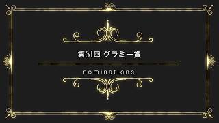 第61回 グラミー賞 最優秀楽曲賞 ノミネート |TRENDS I WORLD #5