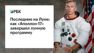Последние на Луне: как «Аполлон-17» завершил лунную программу