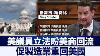 專訪國會議員斯特比:立法促製造業重回美國|新唐人亞太電視|20200506