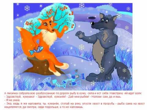 Лисичка-сестричка и Серый волк   ВКонтакте