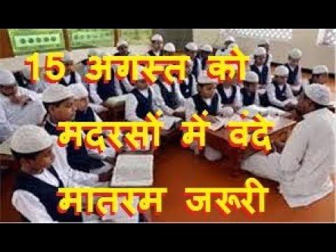 15 अगस्त को मदरसों में वंदे मातरम जरूरी | Yogi Adityanath Independence day diktat for madrasas