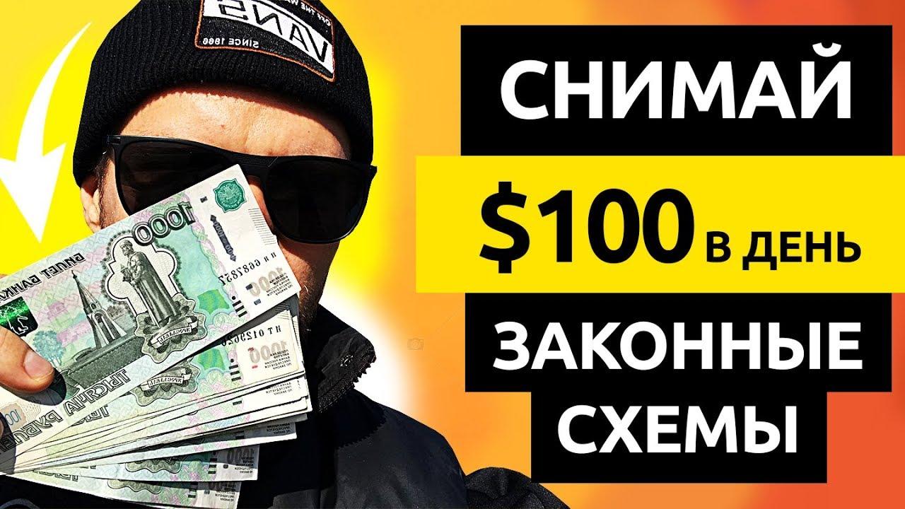Видео как зарабатывать деньги в интернете рулетка смотреть как играют в мафию на картах