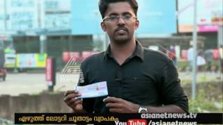 Lottery gambling case  increase in Kerala | Asianet News Investigation