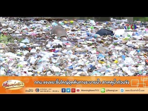เรื่องเล่าเช้านี้ กทม.แจงขยะชิ้นใหญ่อุดตันทางระบายน้ำ สาเหตุน้ำท่วมขัง (09 มิ.ย.58)