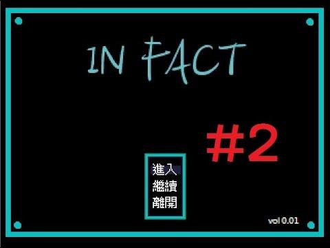 【納吉】微恐怖RPG-In Fact 2