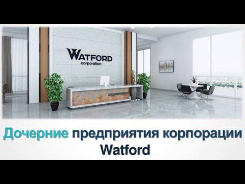 Watford Corp - 4 конференция для NMT: Дочерние компании корпорации - Watford LLC.