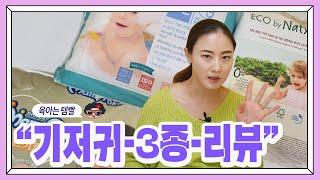 육아는템빨/친환경기저귀 3종비교(feat.기저귀 유목민…