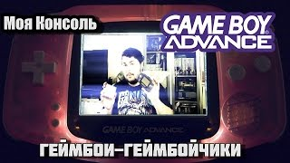 Моя Консоль - Game Boy Advance