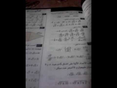 Math 4eme Annee Moyenne Youtube
