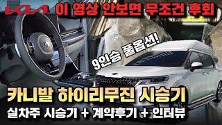 [내돈내산] 2021 풀체인지 4세대 신형 카니발 하이…
