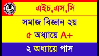 HSC social science 2nd paper final suggestion,, hsc 2019 social science 2nd paper suggestion