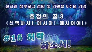 2019 천지인 참부모님 성탄 및 기원절 6주년 기념 …