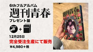 忘れらんねえよ 12月25日発売フルアルバム『週刊青春』プレゼント盤予約受付中!