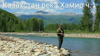 Рыбалка р. Хамир часть 1